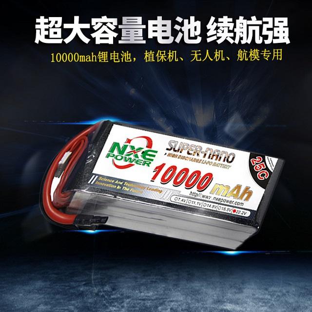 10000mAh植保机电池