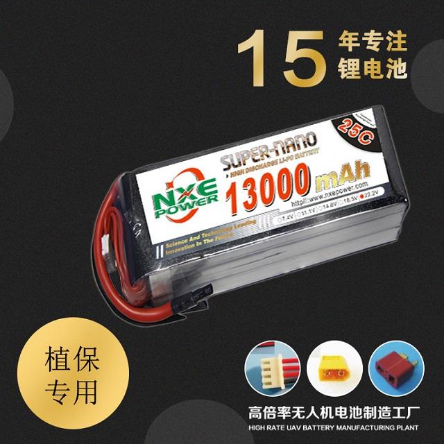农业植保机电池