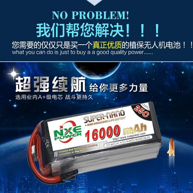 优质植保机电池