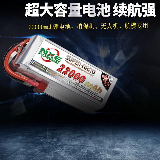 植保机电池 大容量续航强