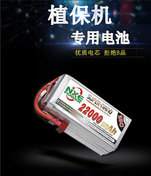 NXE22000/25-6S1P植保机电池