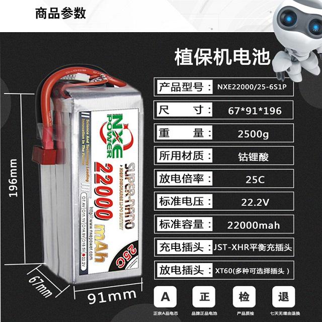 NXE22000/25-6S1P植保机电池参数