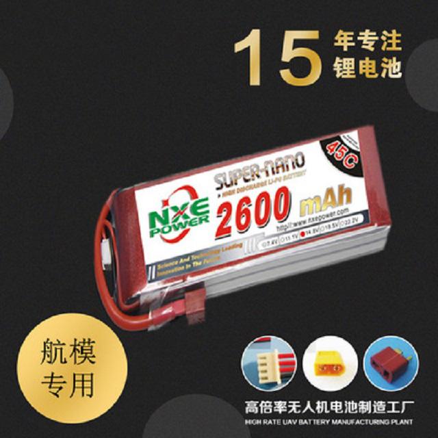 诺信NXE航模电池