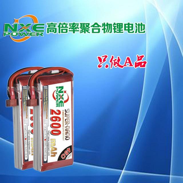 NXE高倍率聚合物锂电池
