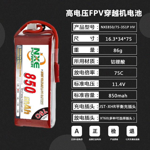 穿越机电池产品参数