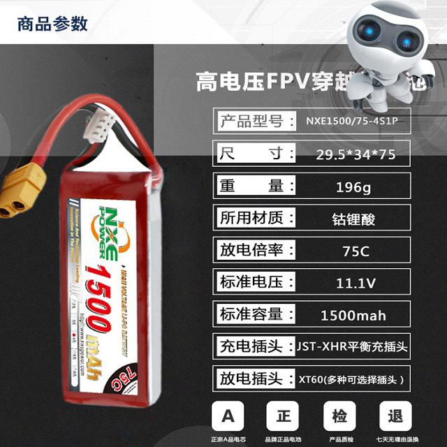FPV穿越机电池参数