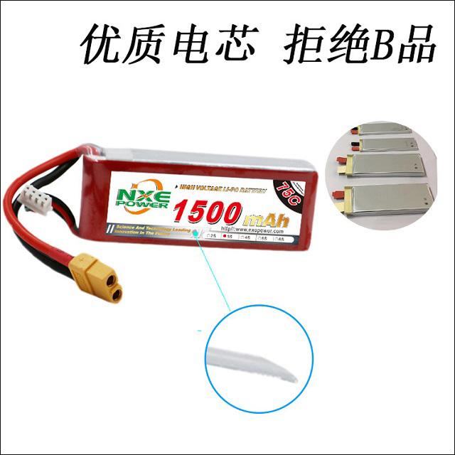 A品优质电芯穿越机电池