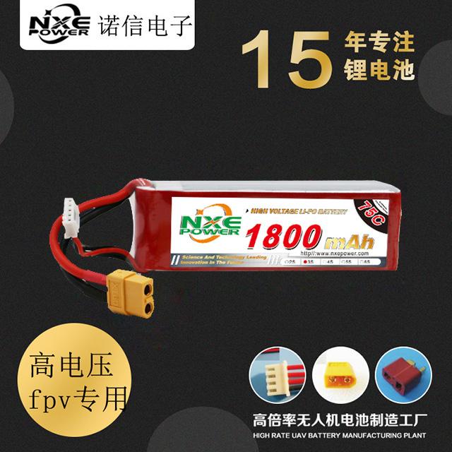 诺信电子高压fpv电池
