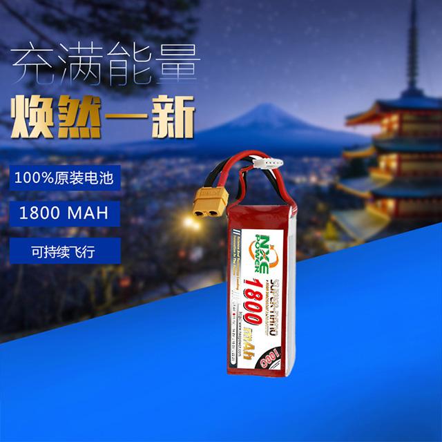 100%原装高倍率聚合物锂电池